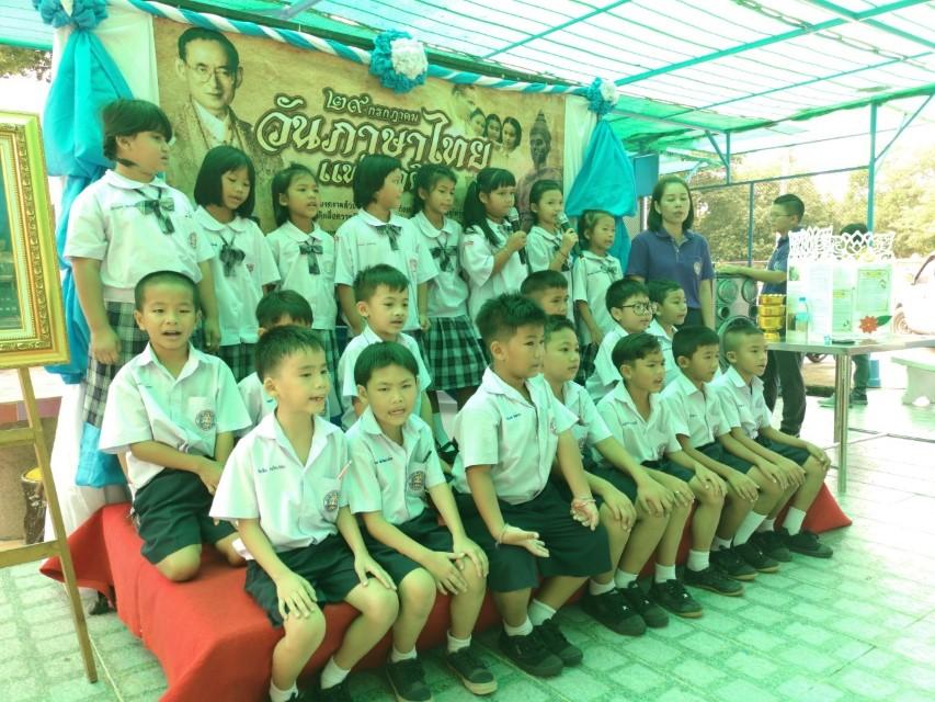 วันภาษาไทย250762_190725_0164