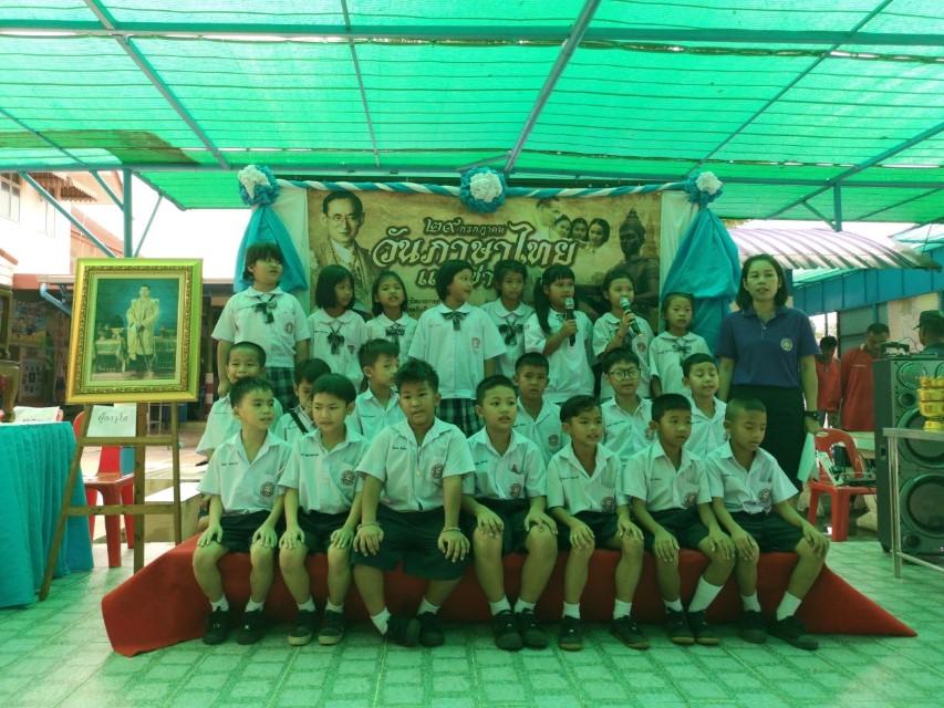 วันภาษาไทย250762_190725_0168