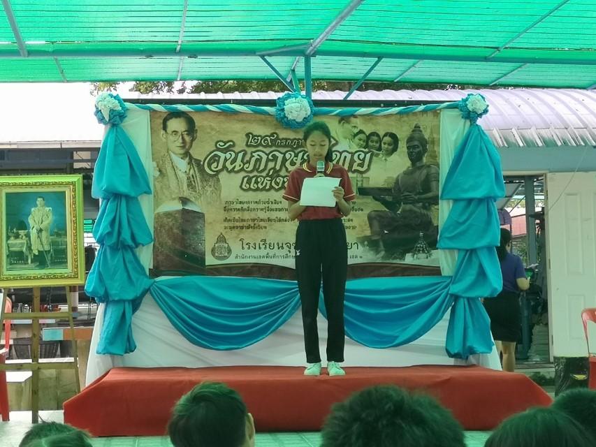 วันภาษาไทย250762_190725_0174